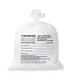 Мешки для мусора медицинские, в пачке 50 шт., класс А (белые), 30 л, прочные, 50х60 см, 18 мкм, ЛАЙМА