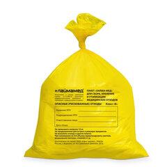 Мешки для мусора медицинские, в пачке 50 шт., класс Б (жёлтые), 30 л, прочные, 50х60 см, 18 мкм, ЛАЙМА