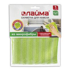 Салфетка для кафеля ЛАЙМА, микрофибра, абразивные полосы, двусторонняя, 30х30 см, зеленая, ЛАЙМА
