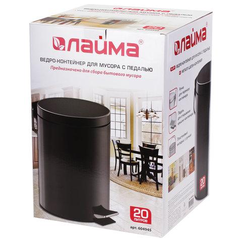 """Ведро-контейнер для мусора (урна) с педалью ЛАЙМА """"Classic"""", 20 л, черное, глянцевое, металл, со съемным внутренним ведром"""