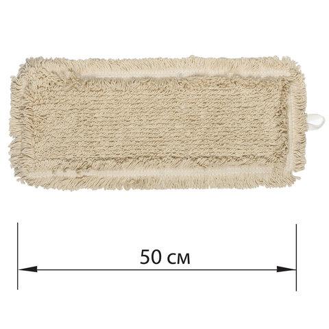 Насадка МОП плоская для швабры/держателя 50 см, У/К (уши/карманы), пробивной хлопок, ЛАЙМА EXPERT